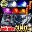 T10 ポジション球 車幅灯 LED