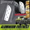 新型 ジムニー シエラ JB64W JB74W アルミ フットレスト ペダルカバー プレート カスタムパーツ スズキ 内装