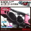 NBOX カスタム メーターフード メーターリング メーターカバー Nボックス パーツ アクセサリー NBOX+ NBOXプラス メッキ カバー