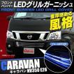 キャラバン グリル カバー NV350 E26 LED フロントバンパー グリルガーニッシュ パーツ アクセサリー カスタムパーツ