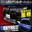 ヴォクシー80系 LED フロントバンパー グリルガーニッシュ カスタムパーツ アクセサリー