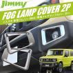 新型 ジムニー カスタム パーツ JB64W  フロントカバー フォグランプカバー ライトカバー ガーニッシュ 外装