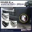 ハイエース 200系 フォグカバー 4型 5型 パーツ メッキ カーボン調 フォグランプカバー カスタムパーツ 外装 2P
