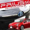 プリウス 50系 フロントエンブレムトリム 2P フロントグリル フロントバンパー メッキモール ガーニッシュ パーツ カスタムパーツ PRIUS ZVW50