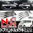 Nボックス NBOX パーツ アクセサリー カスタム NBOXプラス NBOX+ メッキ ドア ハンドル カバー 8P