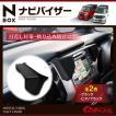 Nボックス NBOX パーツ アクセサリー カスタム NBOXプラス NBOX+ ナビバイザー インテリアパネル