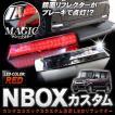 NBOX リフレクター Nボックス パーツ アクセサリー カスタム LED マジックメッキ