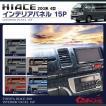ハイエース 200系 4型 S-GL インテリアパネル ハイエース200系 パーツ ハイエース パーツ ハイエース 200