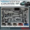ノア 80 ノア80系 ヴォクシー 80 ボクシー インテリアパネル パーツ アクセサリー