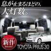 プリウス 30 ルームランプ LED 172灯 豪華12点セット タクシー