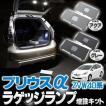 プリウスα LED ルームランプ ラゲッジランプ 増設ランプ プリウス プリウスアルファパーツ タクシー