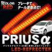 プリウスα 40 LED リフレクター レッド スモール ブレーキ連動