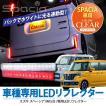 新型 スペーシア リフレクター カスタム ギア MK53S LED テールランプ ブレーキランプ クリアバック 反射板シール付き レッド ホワイト