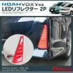 新型 ノア ヴォクシー80系 LED リフレクター 2P レッド パーツ アクセサリー リア ボクシー
