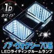 ノア ヴォクシー 70系 LEDライティング ルームランプ 白 とにかく明るい noah voxy led smd タクシー