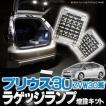 プリウス 30 前期 後期 増設ラゲッジランプ LED ルームランプ 増設ランプ