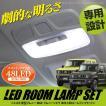 新型 ジムニー カスタム パーツ ルームランプ LED シエラ アクセサリー JB64W JB74W 内装   SMD