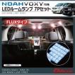 ノア70系 ヴォクシー70系 前期 後期対応 LEDルームランプ 小型用 7P 170灯 ホワイト VOXY NOAH タクシー