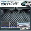 ヴォクシー 80系 パーツ マット ノア80 エクスクァイア フロアマット ラゲッジマット 1P