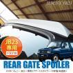 ジムニー JB23 リア スポイラー パーツ エアロ ドア ゲート バック カスタム アクセサリー 外装 リアウイング 未塗装