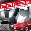 新型 プリウス 50系 レザー シートカバー 14Pセット シートカバー フルセット