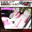 NBOX シートカバー 白×ピンク N-BOX Nボックス NBOX+ パーツ アクセサリー 新色