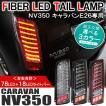 キャラバンNV350 NV350キャラバン ジュエル LED テールランプ パーツ E26 テールライト バックランプ