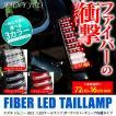 ジムニー シエラ テールランプ LED JB23 JB33 JB43 バックランプ ブレーキ ランプ ファイバーチューブ内臓 パーツ カスタム 外装 テールライト