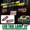 新型 ジムニー JB64W シエラ JB74W  ブレーキランプ LED バックランプ  テールライト ブレーキウインカー 反射板付き シーケンシャル 流れる