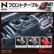 N-BOX Nボックス NBOX NBOX+ カスタム ABS製 純正風 フロントテーブル