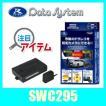 データシステムSWC295センサースィッチコントローラー。市販のドライブレコーダーを防犯カメラにできる