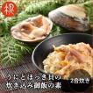うにとほっき貝の炊き込み御 飯の素2合炊き