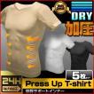5枚セット 加圧シャツ 加圧インナー 加圧下着 メンズ Tシャツ 半袖 ダイエットシャツ 超加圧 期間限定価格
