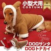 犬 猫 小型犬 サンタ ペット トナカイ コスプレ 2019衣装 防寒
