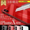 iPhoneX iPhoneXS ケース 背面保護 カバー ワイヤレス充電 バンパー ブランド iphoneカバー 背面ガラス 超薄軽量 耐衝撃