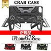 iphone8 7 6 荒野行動 PUBG コントローラー バトロワ スマホ スタンド カバー ゲーム用 ケース CRAB [正規品]