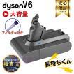 ダイソン dyson V6 互換バッテリー 21.6V 2000mAh (2.0Ah) PSE認証済み 保険済み純正 壁掛けブラケット対応 新生活 1年安心保証 レビューを書いて送料無料