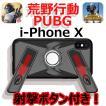 iPhoneX iPhoneXS 荒野行動 PUPG コントローラケース スマホ バトロワ 射撃ボタンプレゼント 送料無料
