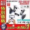 ドローン カメラ付き 小型 スマホ操作 200g以下 航空法規制外 初心者入門機 ラジコン 日本語説明書付き Wi-Fi FPV 気圧センサー 2019 プレゼント ケース付き