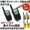 トランシーバー 2台セット 無線機 小型 インカム イヤホンマイク 日本語説明書 お得な2台セット 防災 災害時 必需品 新元号 令和
