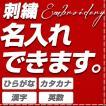 名入れ メッセージ 刺繍 サービス<漢字 ひらがな カタカナ 英数> [※名入れ可の商品と一緒にご注文下さい]