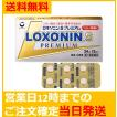 【第1類医薬品】24錠 ロキソニンSプレミアム つらい痛みにすばやく効く鎮痛 送料無料