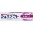 シュミテクト 歯周病ケア(90g)ピンク