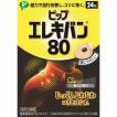 ピップエレキバン80(24粒)80ミリステラ