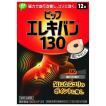 ピップエレキバン130(12粒)130ミリステラ
