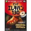 ピップエレキバン130(48粒)130ミリステラ