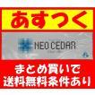 即納ネオシーダー20本入×10個(カートン)(第(2)類医薬品)