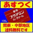 (関東と中部地区は送料無料品)薬用フタアミンhiクリーム 130g