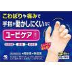 ユービケア18包(第2類医薬品)