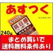 ベリックス・ネオ (240錠)(第3類医薬品)
